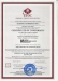 Сертификат СМК на английском языке