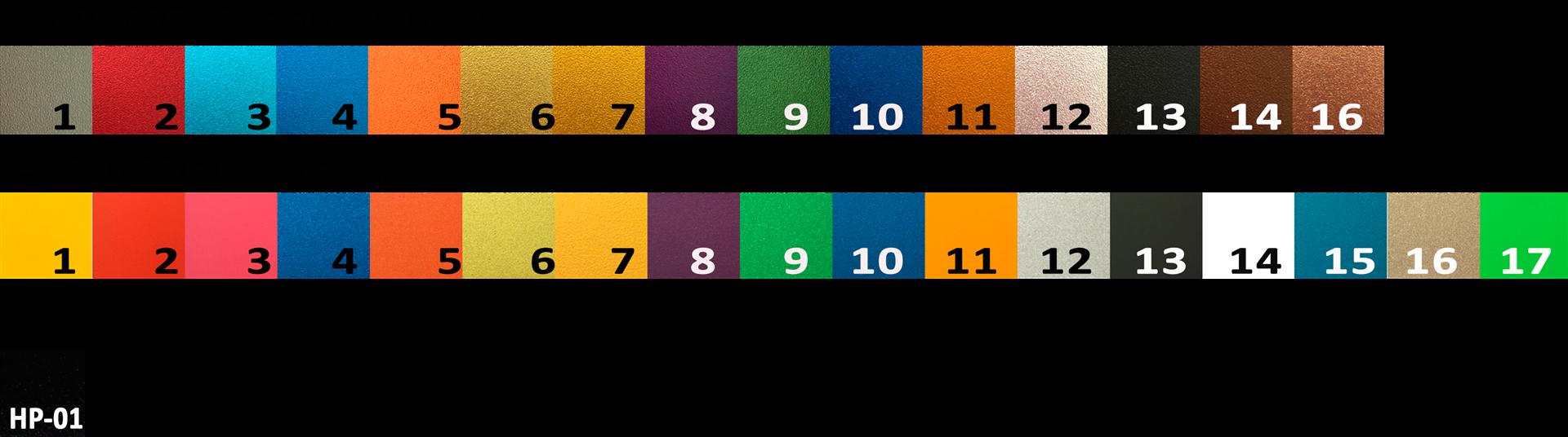 цвета суппорта_HPB