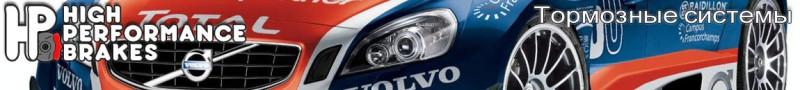 hp-brakes.ru