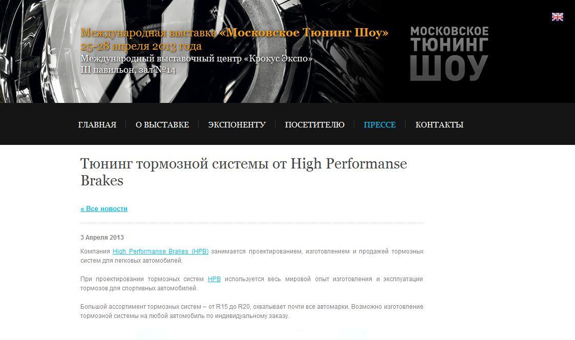 Международная выставка «Московское Тюнинг Шоу»